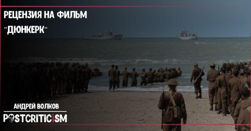 """Рецензия на фильм """"Дюнкерк"""" Кристофера Нолана"""