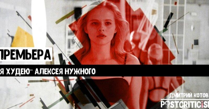 """Премьера: """"Я худею"""" Алексея Нужного"""
