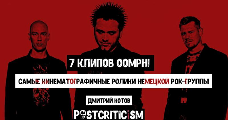 Демон-аниматор, горячая учительница и Песочный человек: 7 клипов OOMPH!
