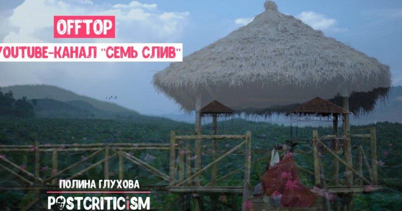 "Offtop: YouTube-канал ""Семь слив"""