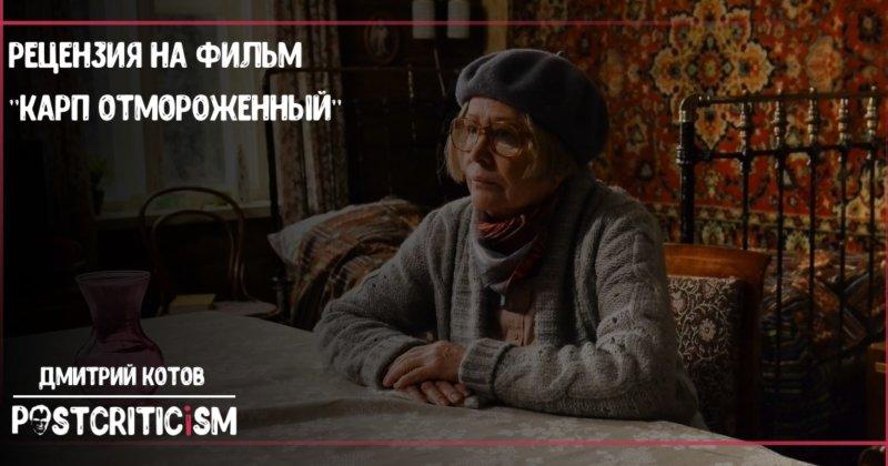 """Рецензия на фильм """"Карп отмороженный"""" Владимира Котта"""