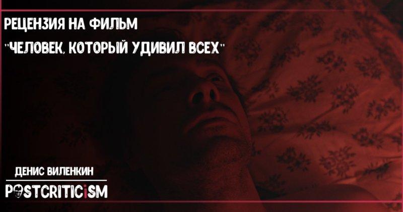 """Рецензия на фильм """"Человек, который удивил всех"""""""