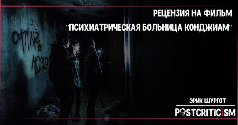 """Рецензия на фильм """"Психиатрическая больница Конджиам"""""""