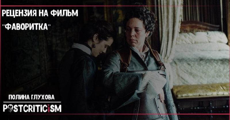 """Рецензия на фильм """"Фаворитка"""""""