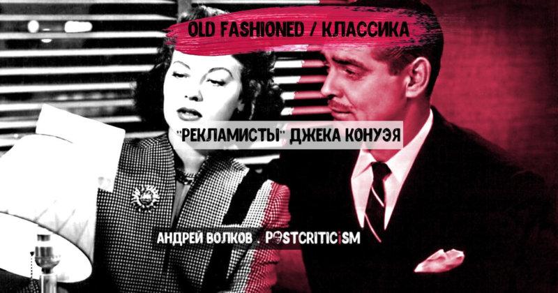 "Old fashioned. ""Рекламисты"" Джека Конуэя"