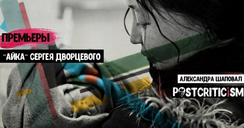 """Премьера. """"Айка"""" Сергея Дворцевого"""