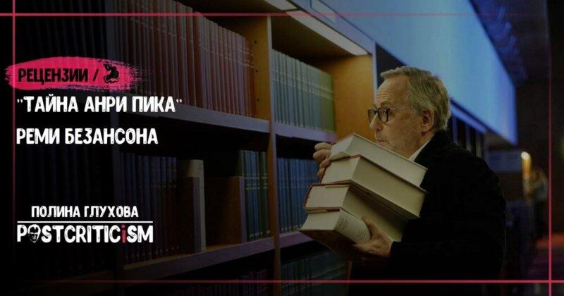 "ММКФ-2019. ""Тайна Анри Пика"" Реми Безансона"