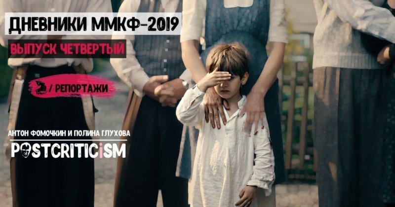 ММКФ-2019. Дневник четвертый