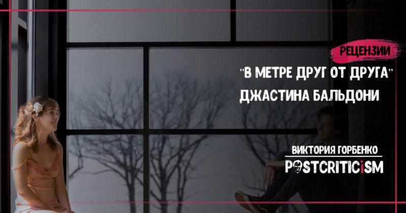 """Рецензия на """"В метре друг от друга"""" Джастина Бальдони"""