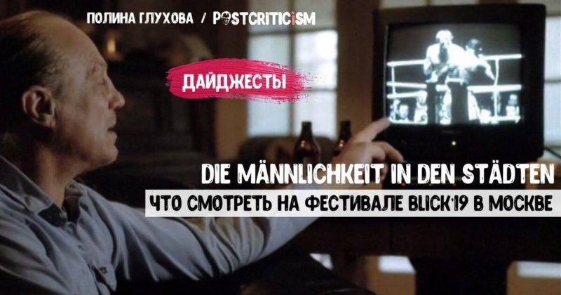 die Männlichkeit in den Städten: Что смотреть на фестивале Blick в Москве