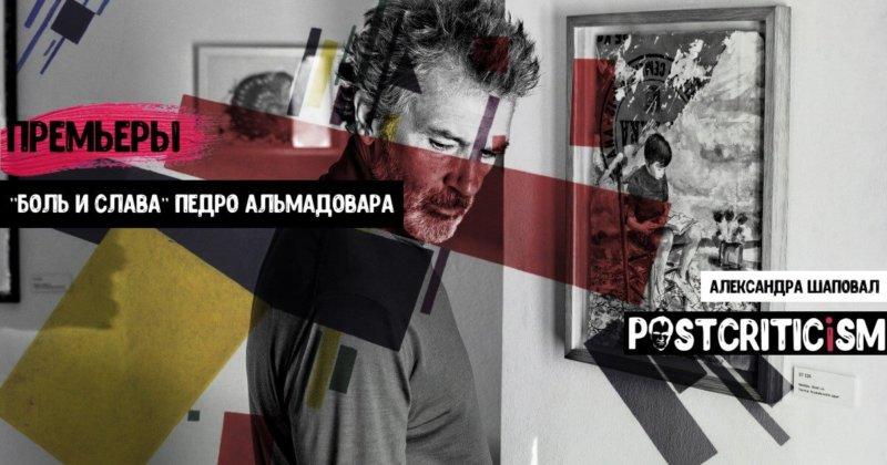 """Премьера. """"Боль и слава"""" Педро Альмадовара"""