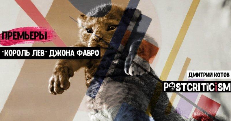 """Премьера """"Король Лев"""" Джона Фавро"""