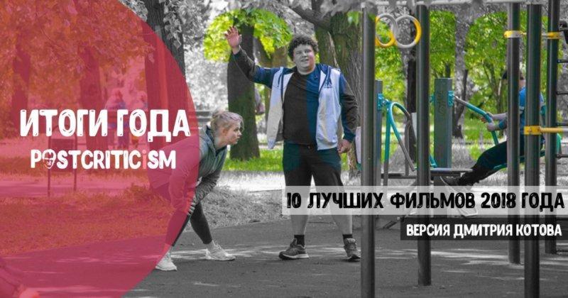 """""""Я худею"""" и еще 9 лучших фильмов 2018 года (версия Дмитрия Котова)"""