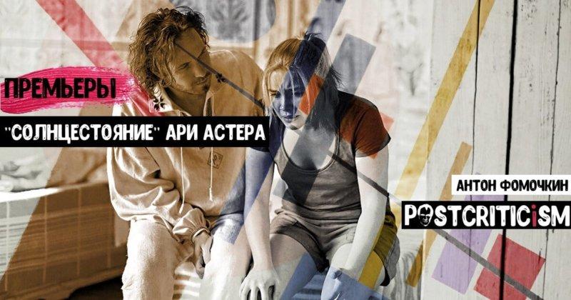 """Премьера: """"Солнцестояние"""" Ари Астера"""