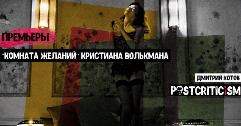 "Премьера. ""Комната желаний"" Кристиана Волькмана"