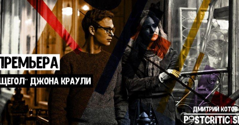 """Премьера: """"Щегол"""" Джона Краули"""