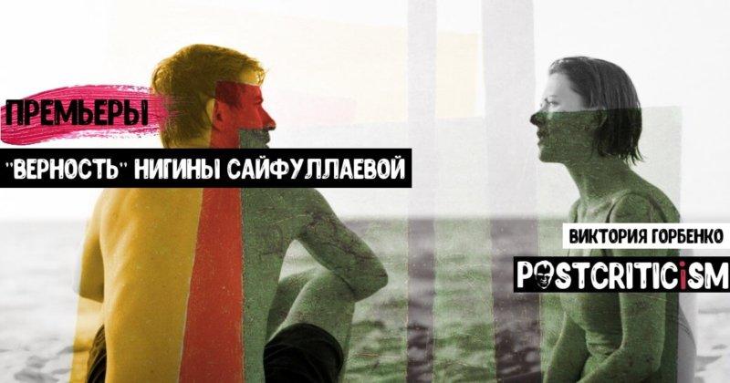 """Рецензия на """"Верность"""" Нигины Сайфуллаевой"""