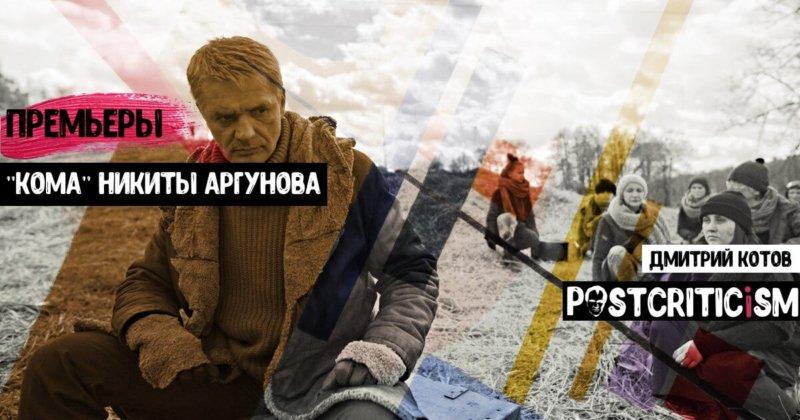 """Премьера: """"Кома"""" Никиты Аргунова"""