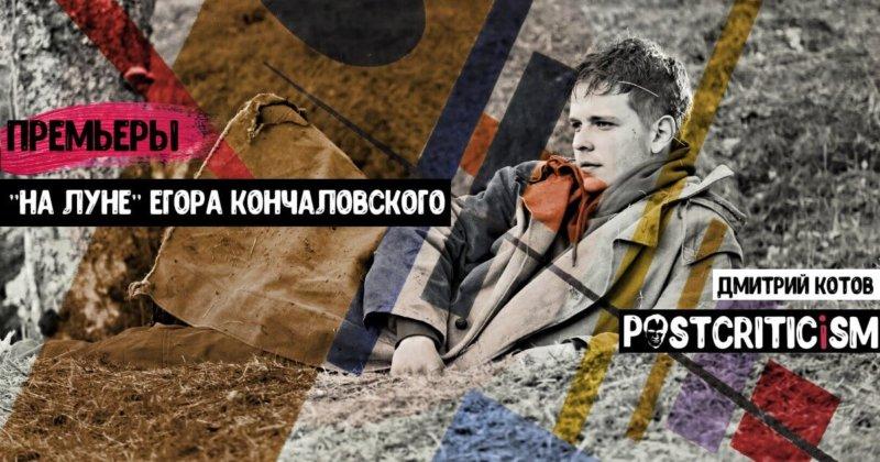 """Премьера: """"На Луне"""" Егора Кончаловского"""