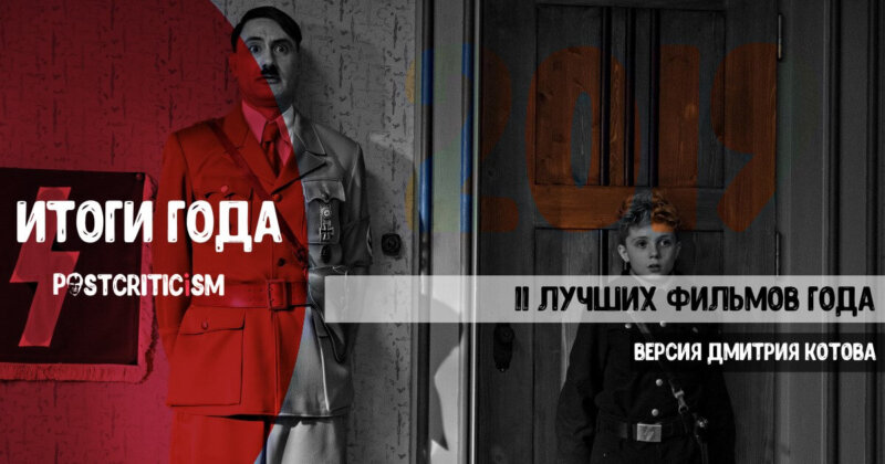 Итоги-2019: Лучшие фильмы года по версии Дмитрия Котова