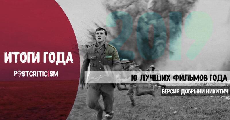 Итоги-2019: Лучшие фильмы года по версии Добрыни Никитич